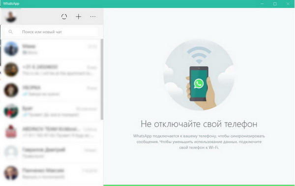 Скачать Ватсап на Компьютер (WhatsApp, Вацап) Бесплатно на Русском Языке